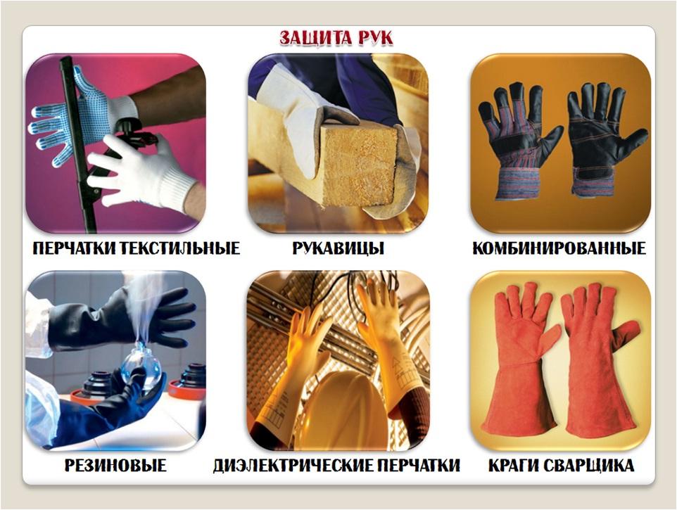 купить защитные перчатки в Минске